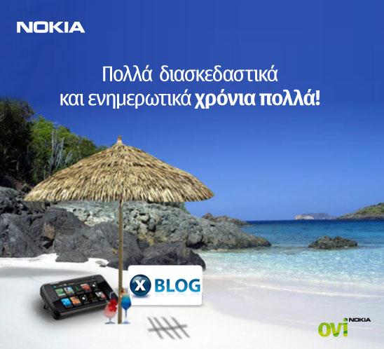 Ευχετήρια κάρτα της Nokia για τα 5 χρόνια λειτουργίας του XBLOG.gr