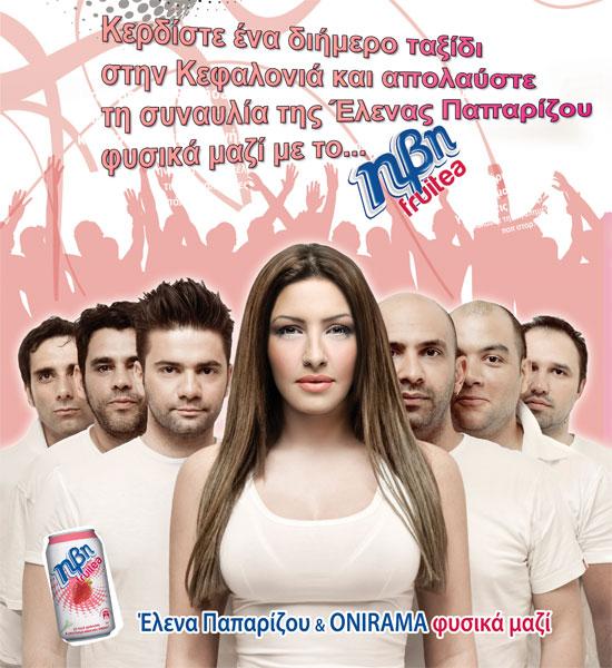 Συναυλία Έλενας Παπαρίζου - Onirama