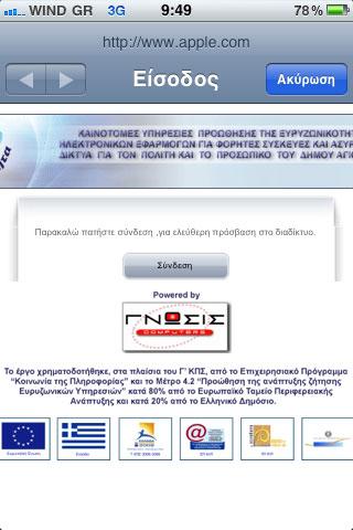 Free Wi-Fi, Agios Constantinos port