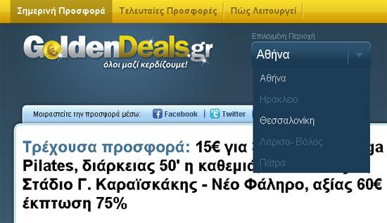 GoldenDeals.gr