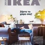Κατεβάστε τον κατάλογο του IKEA 2011 στο iPhone