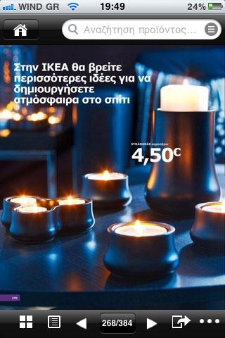 IKEA 2011 iPhone App