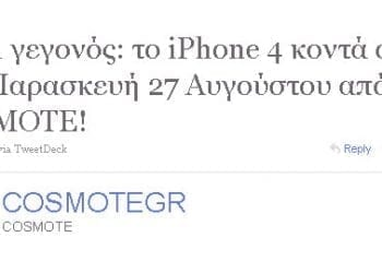 iPhone 4 by Cosmote