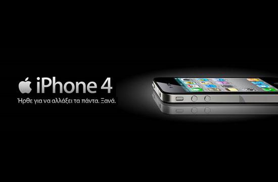 Vodafone iPhone 4
