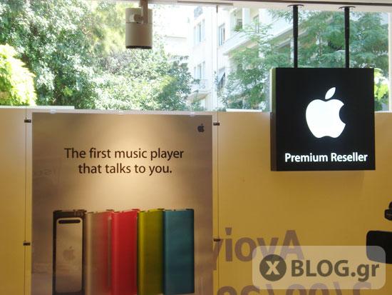 iStorm, Apple Premium Reseller