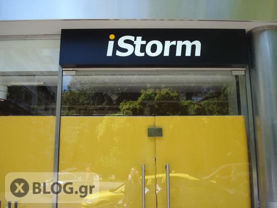 Είσοδος του iStorm