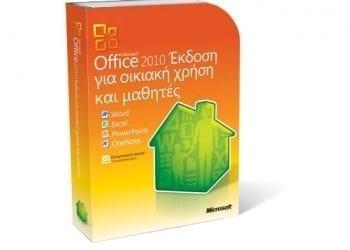 Office 2010, Έκδοση για Οικιακή χρήση και Μαθητές