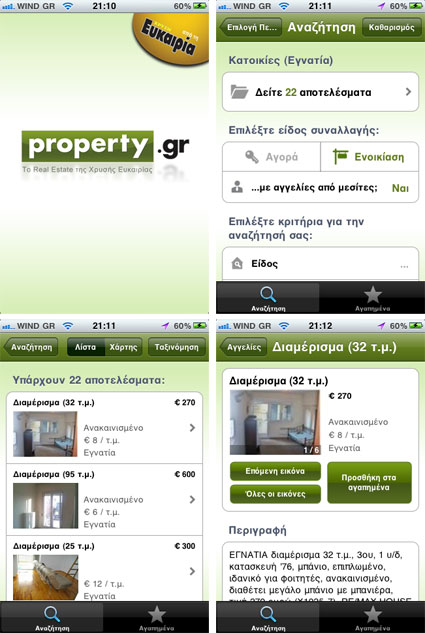 Property.gr iPhone App