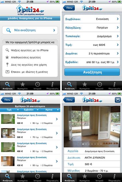 Spiti24.gr iPhone App