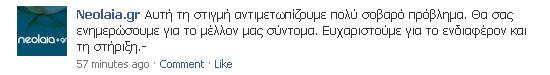 Neolaia.gr