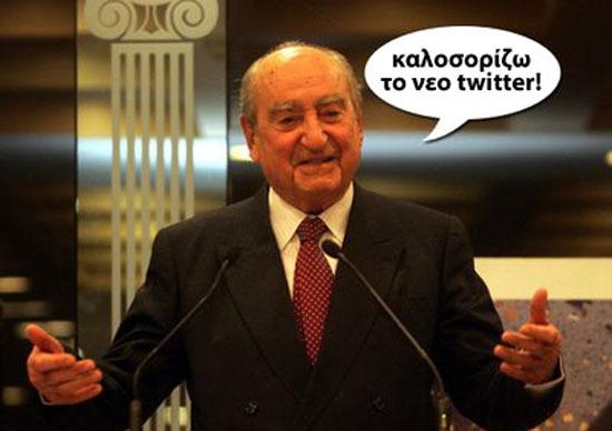 Ο Μητσοτάκης καλωσορίζει το νέο Twitter