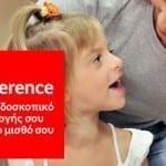 Vodafone World of Difference: Δούλεψε για τον μη κερδοσκοπικό οργανισμό που θες και κάνε τη «Διαφορά»