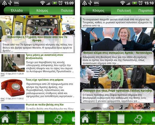 Zougla.gr Android App