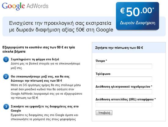 Εκλογές, Διαφήμιση στο Google AdWords