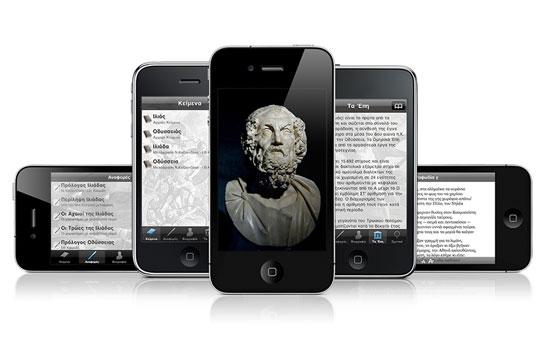 Ομήρου Ιλιάδα και Οδύσσεια στο iPhone