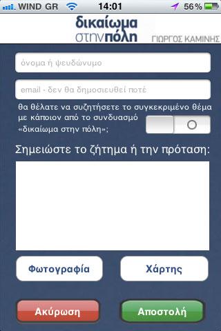 Γιώργος Καμίνης iPhone App