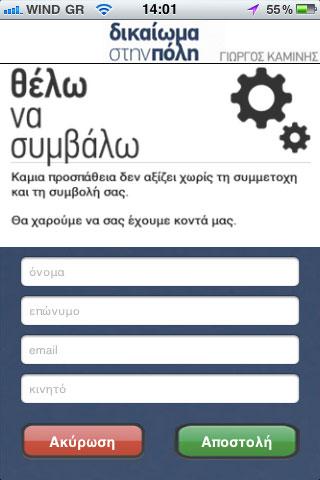 iPhone App για Γιώργο Καμίνη
