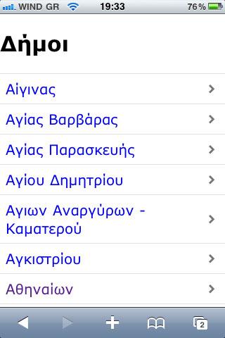 Αποτελέσματα εκλογών 2010 στο κινητό