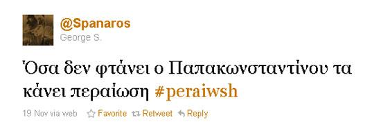 Tweet για την Περαίωση #peraiwsh