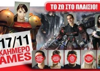 Δεκαήμερο Games στο Πλαίσιο
