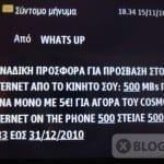 Προσφορά: What΄s Up Internet, 500MB με 5 ευρώ!
