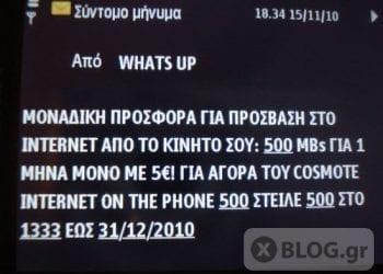 Προσφορά What΄s Up Internet