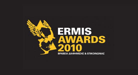 Ermis Awards 2010