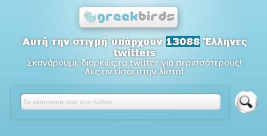 GreekBirds, Πόσοι Έλληνες είναι στο Twitter