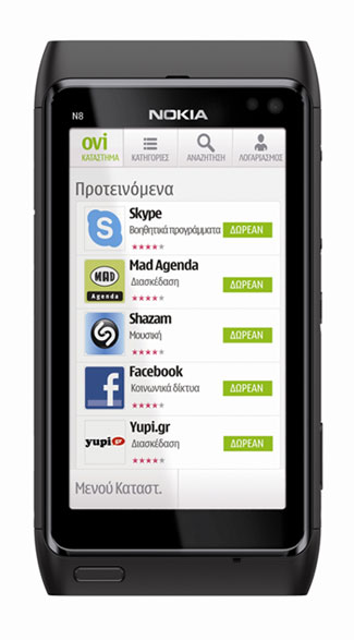 H Cosmote φέρνει το Nokia N8