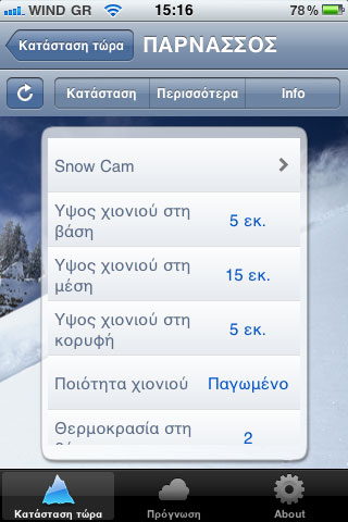 SnowReport iPhone iPad App