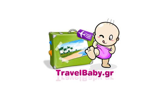 TravelBaby.gr: Ταξίδεψε, Μείνε έγκυος και Κέρδισε 4.000 ευρώ