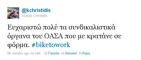 Tweet για την κίνηση στους δρόμους εξαιτίας της απεργίας των μέσων μεταφοράς