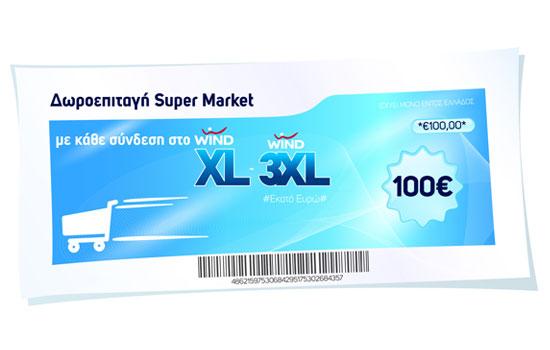 WIND Δωροεπιταγή Super Market
