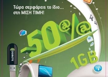 Cosmote Internet On The Go 1GB με 10 ευρώ