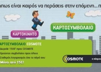 Cosmote, Πακέτα SMS από 1€ στο ΚαρτοΣυμβόλαιο