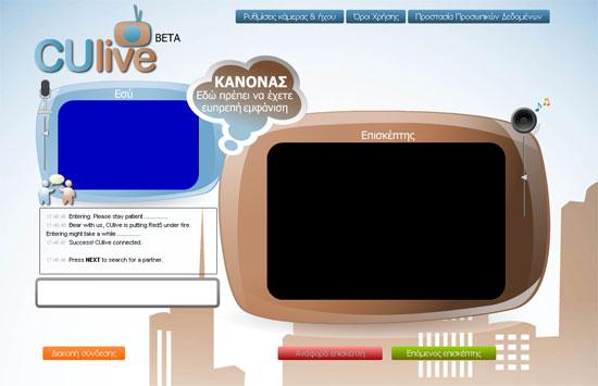 Random Video Chat στο culive.gr