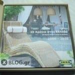 IKEA 10 Χρόνια στην Ελλάδα, Κερδίστε συλλεκτικό βιβλίο!
