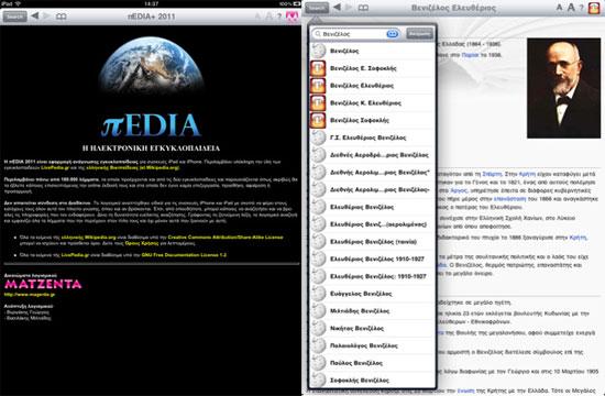 Wikipedia και LivePedia σε εφαρμογή για το iPad
