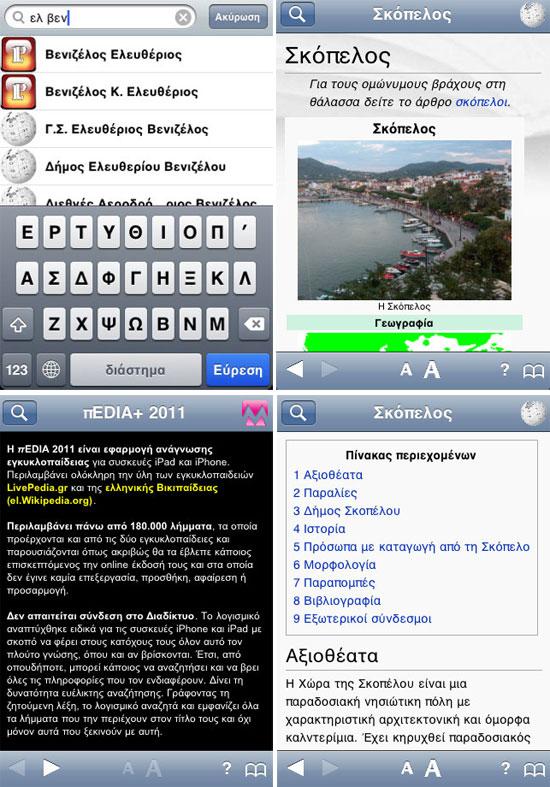 Wikipedia και LivePedia σε εφαρμογή για το iPhone
