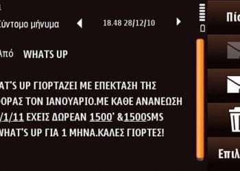 What΄s Up προσφορά Call Them All 1500