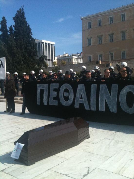 Διαδήλωση στο κέντρο της Αθήνας