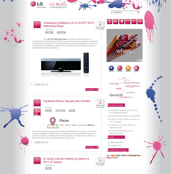 Το blog της LG Electronics Ελλάς