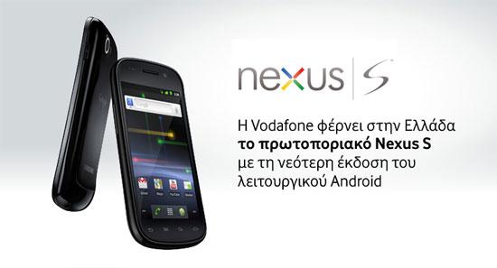 Samsung Nexus S στα καταστήματα Vodafone