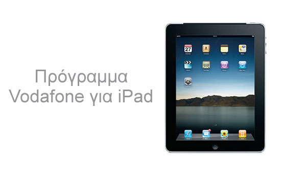 Vodafone, Πρόγραμμα για το iPad