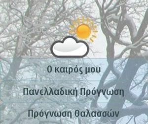 Καιρός στην Ελλάδα, Nokia Ovi App