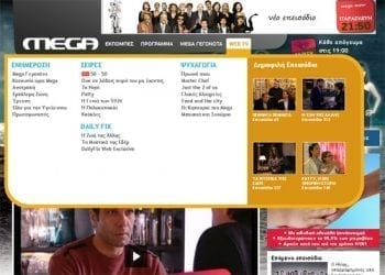 Mega: Πόσα views συγκέντρωσαν στο Web TV οι σειρές του καναλιού;