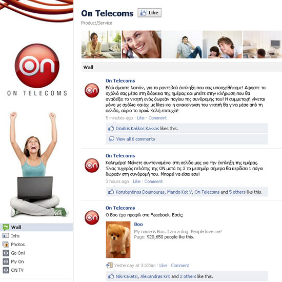 On telecoms facebook page, κάνε like και κέρδισε ένα