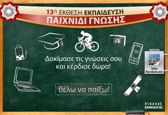 Παιχνίδι Γνώσης στο Facebook