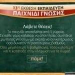 Παιχνίδι Γνώσης 2011 στο Facebook