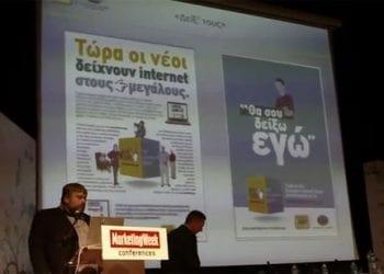 Ο Eric Parks από την Leo Burnett παρουσιάζει το Deixtous.gr